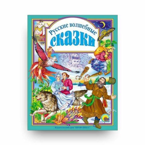 книга-Русские волшебные сказки-купить в Италии