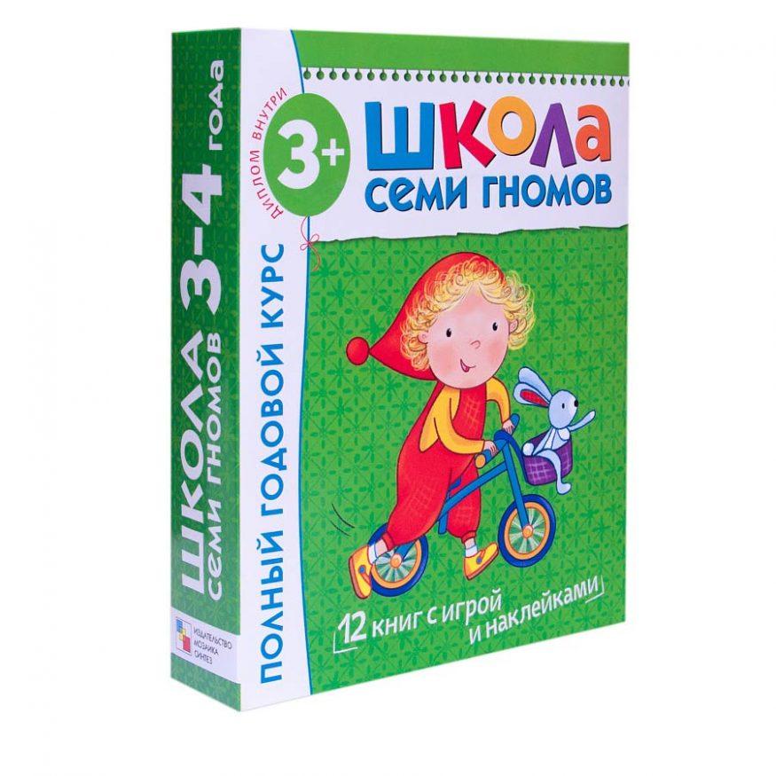 libro-in-russo-shkola-semi-gnomov-3-4-goda-polnyy-godovoy-kurs-cover