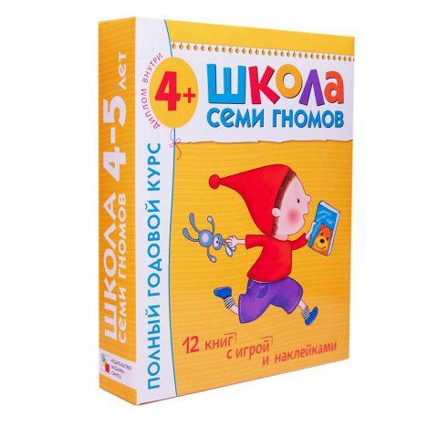 книга-Школа Семи Гномов 4-5 лет. Полный годовой курс (12 книг с играми и наклейками )-купить в Италии