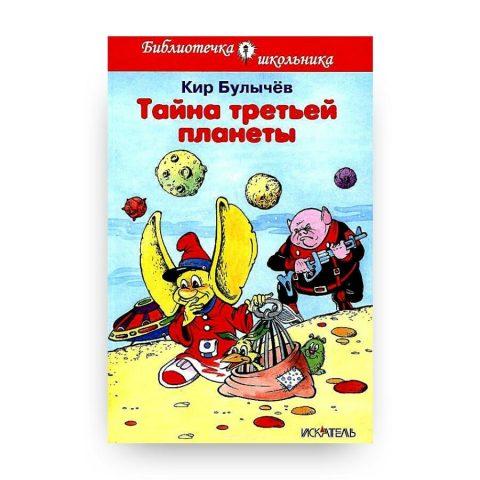 книга Кира Булычева Тайна третьей планеты обложка купить в Италии
