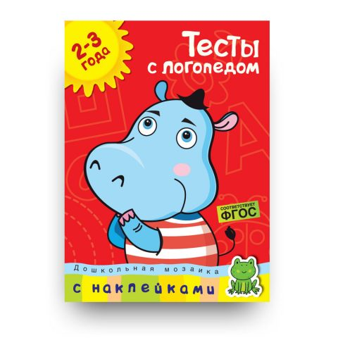 книга-Тесты с логопедом. 2-3 года-Ольга Земцова-купить в Италии