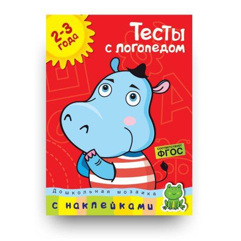 libro-in-russo-testy-s-logopedom-2-3-goda-cover