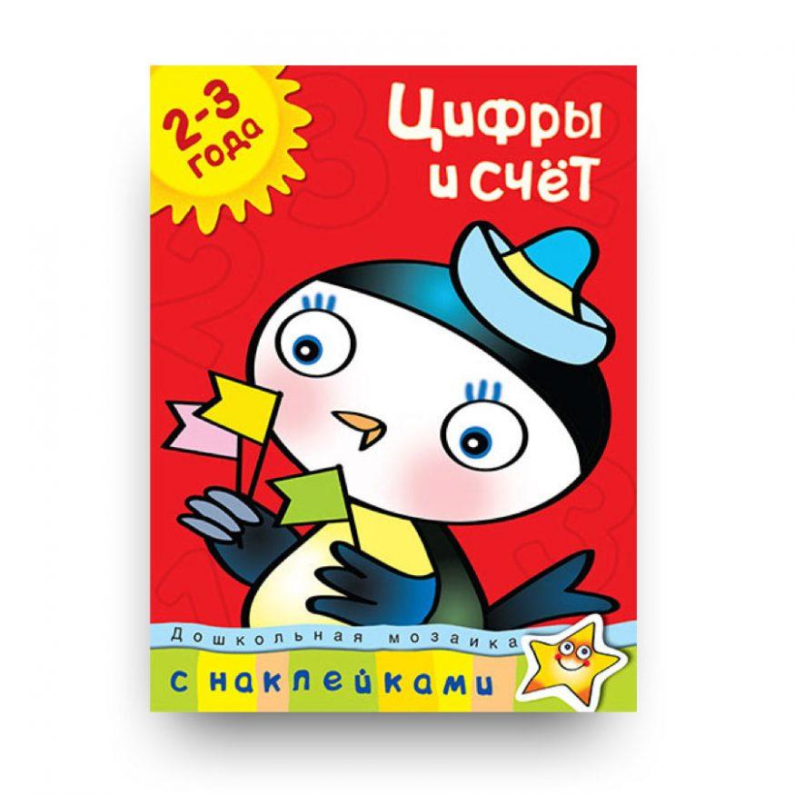 книга-Цифры и счет. 2-3 года-Ольга Земцова-купить в Италии