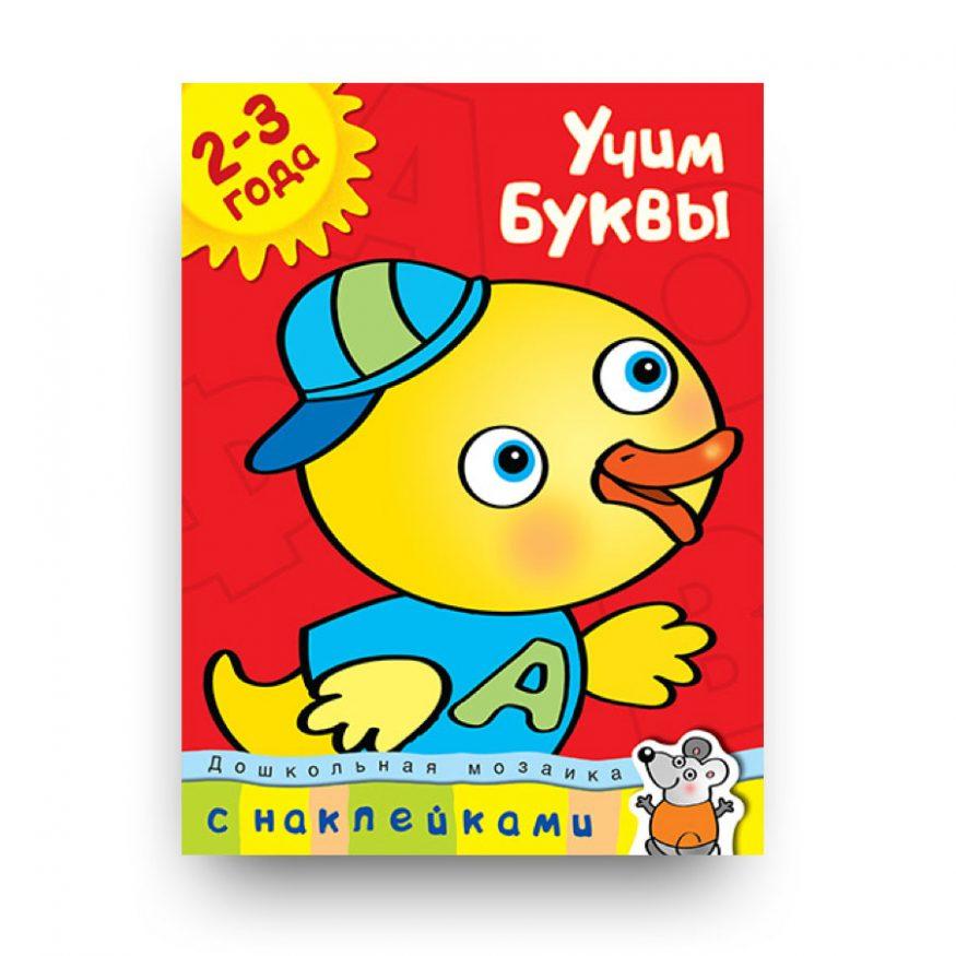 книга-Учим буквы. 2-3 года-купить в Италии