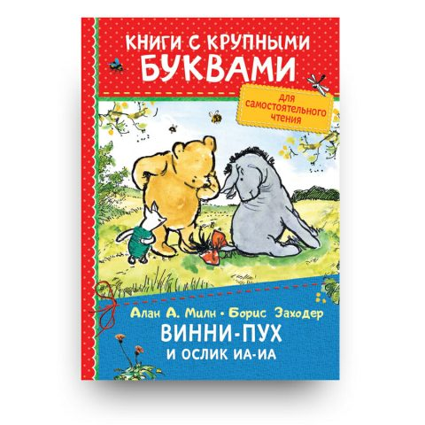 Libro Winnie Puh (Winnie-the-Pooh) in Russo