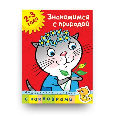libro-in-russo-znakomimsya-s-prirodoy-2-3-goda-cover
