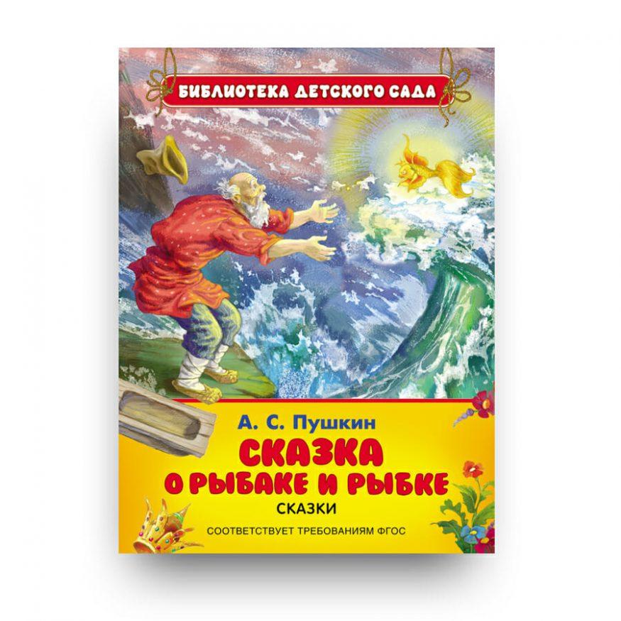 Книга Сказка о рыбаке и рыбке Александр Пушкин купить в Италии