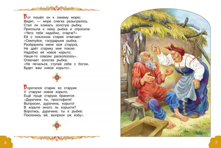 Книга Сказка о рыбаке и рыбке Александр Пушкин иллюстрации