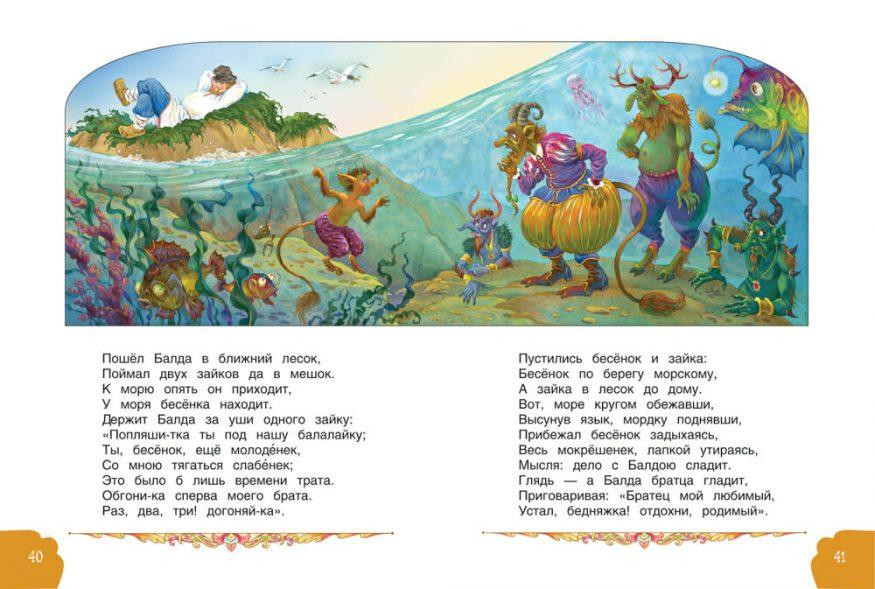 Книга Сказка о рыбаке и рыбке Александр Пушкин илюстрации 2
