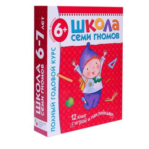 libro-in-russo-shkola-semi-gnomov-6-7-goda-polnyy-godovoy-kurs-cover