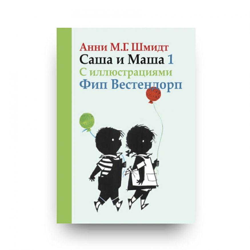 Книга Саша и Маша 1 купить в Италии