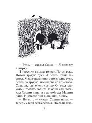 Книга Саша и Маша 1 - Анни Мария Гертруда Шмидт 2