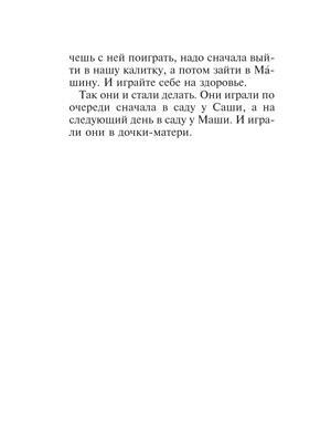 Libro Jip e Janneke 1 di Annie M.G. Schmidt in Russo 3
