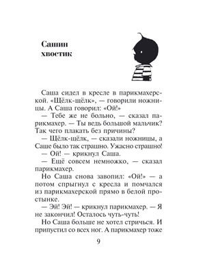 Книга Саша и Маша 1 - Анни Мария Гертруда Шмидт 4