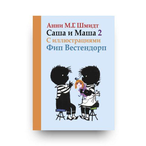 Книга Саша и Маша 2 Анни Мария Гертруда Шмидт