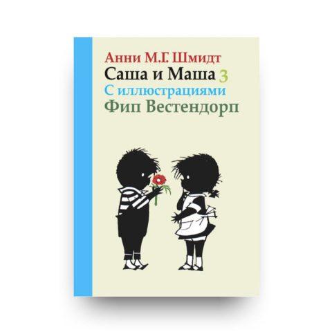 Книга Саша и Маша 3 Анни Мария Гертруда Шмидт