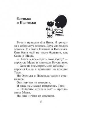 Книга Саша и Маша 3 иллюстрации