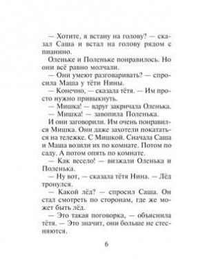 Книга Саша и Маша 3 Анни Мария Гертруда Шмидт иллюстрации