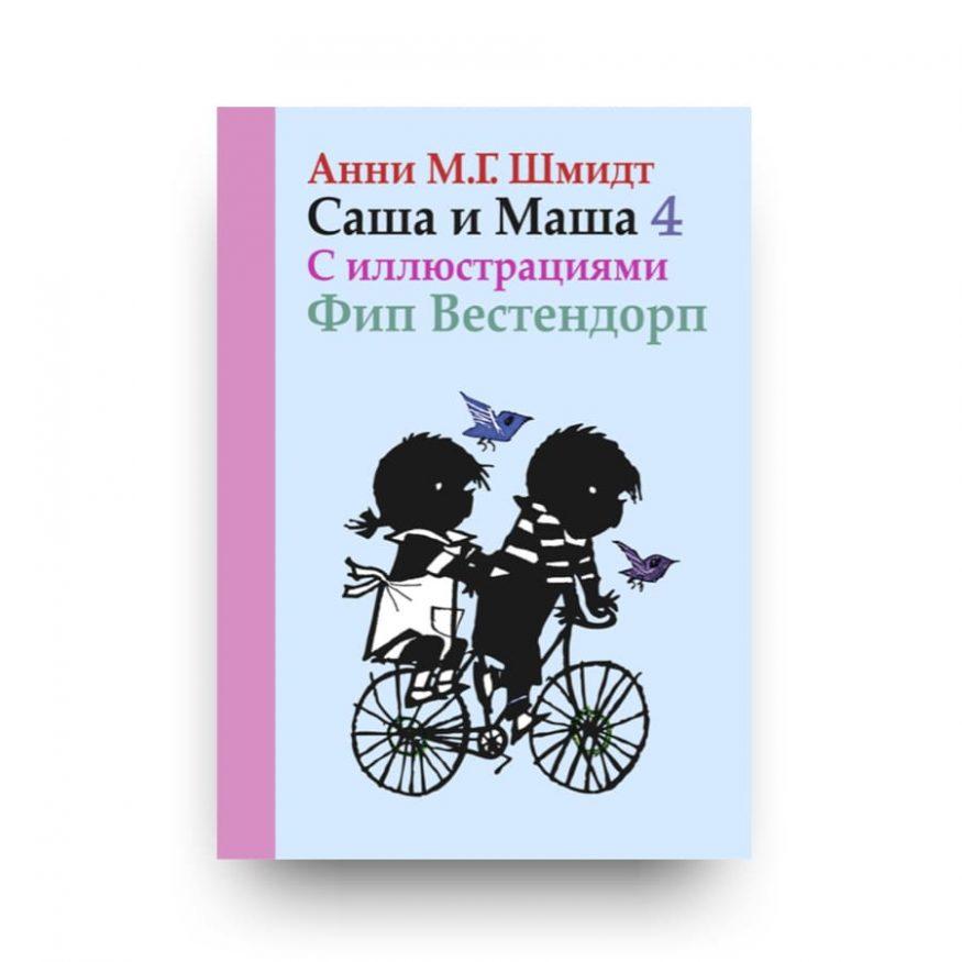 Книга Саша и Маша 4 купить в Италии