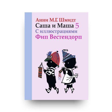 Книга Саша и Маша 5 купить в Италии