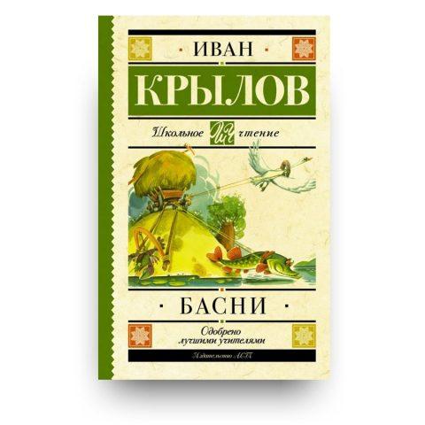 Libro di Favole di Ivan Krylov in Russo