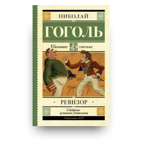Libro L'ispettore generale di Nikolaj Gogol' in Russo