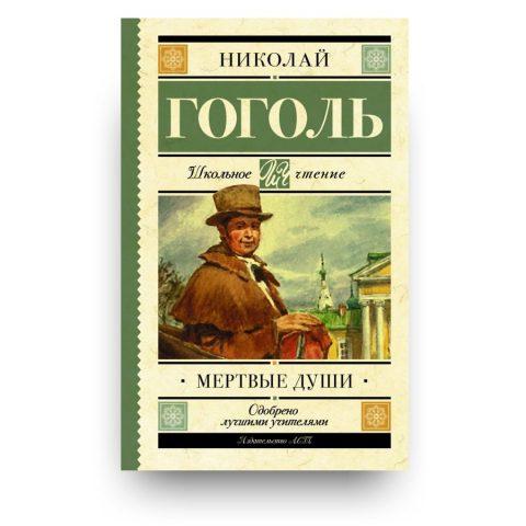 Libro Le anime morte di Nikolaj Gogol' in Russo
