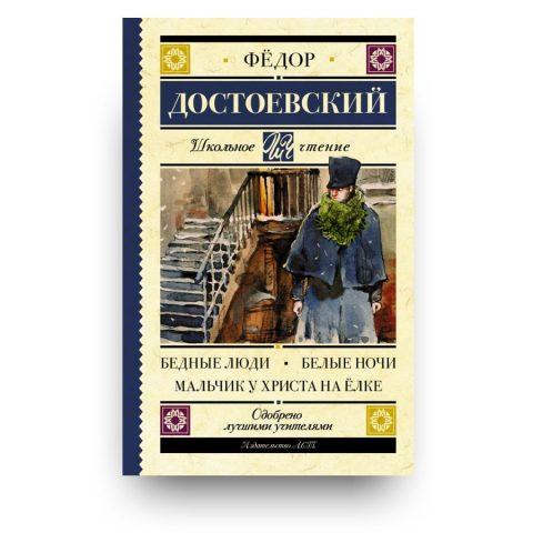 Книга Бедные люди. Белые ночи. Мальчик у Христа на ёлке - Федор Достоевский
