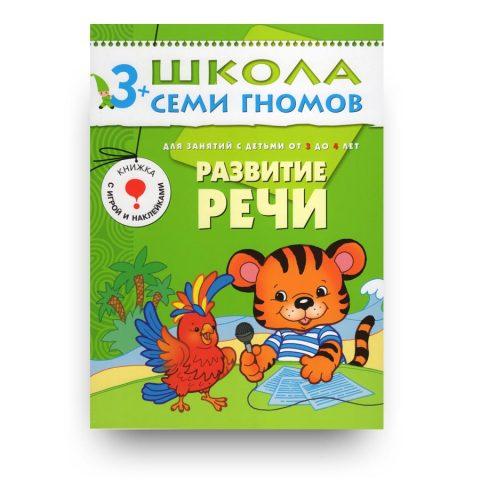 libro-in-russo-razvitiye-rechi-chetvertyy-god-obucheniya-cover