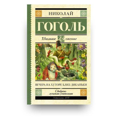 Libro Veglie alla fattoria presso Dikan'ka di Nikolaj Gogol' in Russo