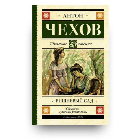 Книга Вишневый сад Антон Чехов купить в Италии