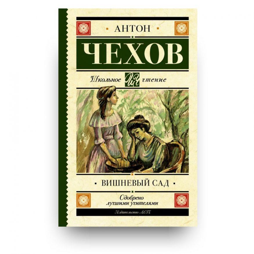 Libro Il giardino dei ciliegi di Anton Cechov in Russo