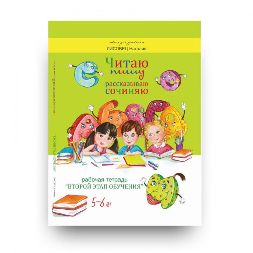 Libro in russo di Natalia Lisovets