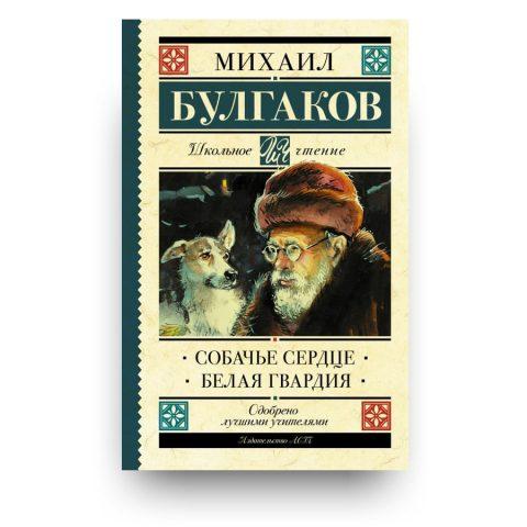 Libro di Mikhail Bulgakov in Russo