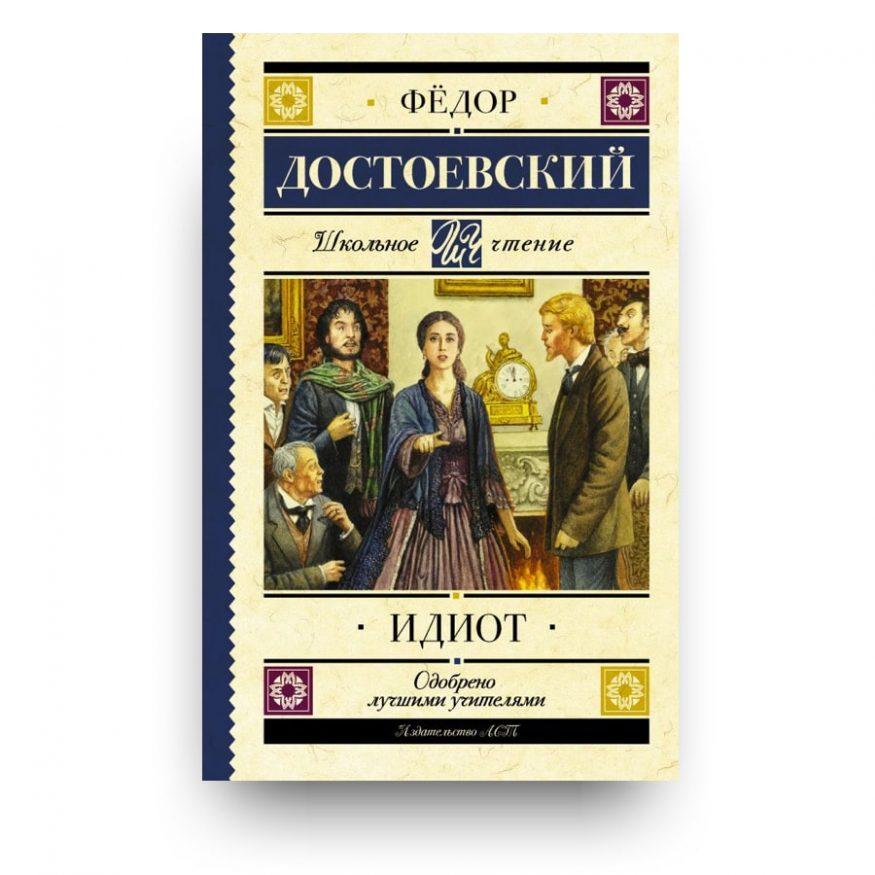 Libro L'idiota di Fëdor Dostoevskij in lingua Russa