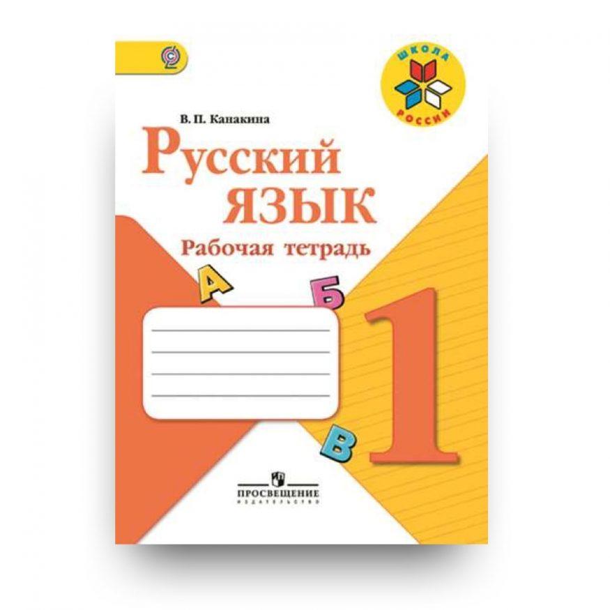Valentina Kanakina libro di testo