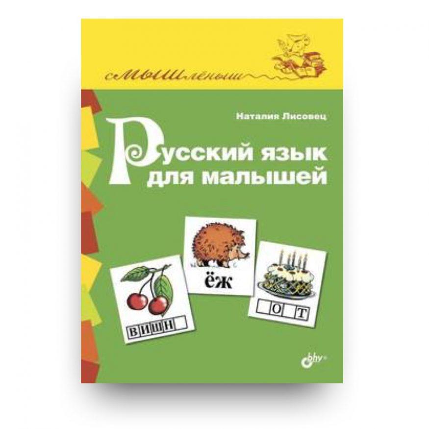 Учебник Русский язык для малышей купить в Италии