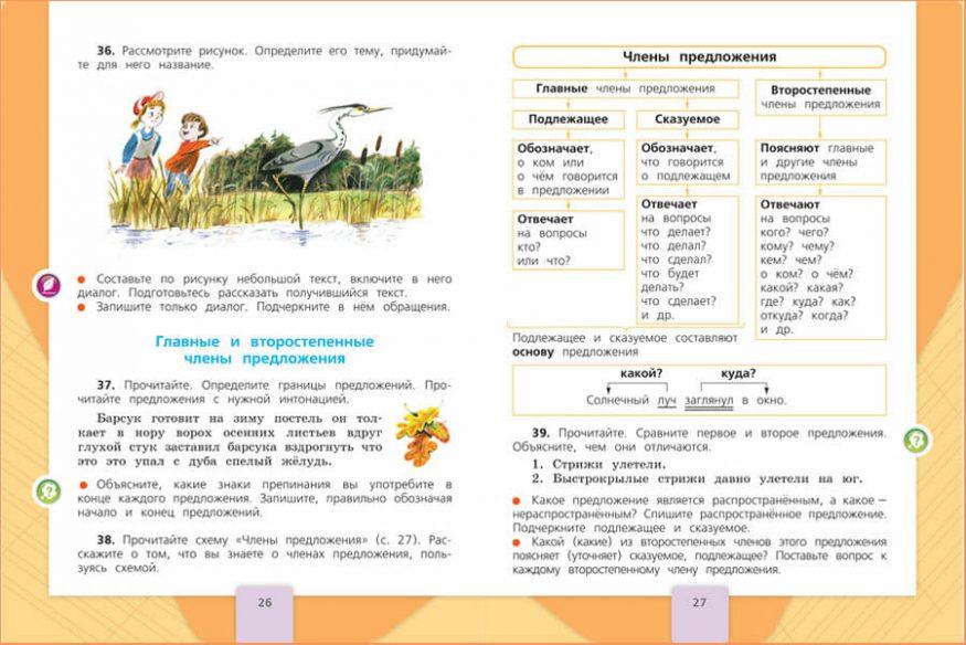 учебник Русский язык Казакина  3 класс - разворот 1