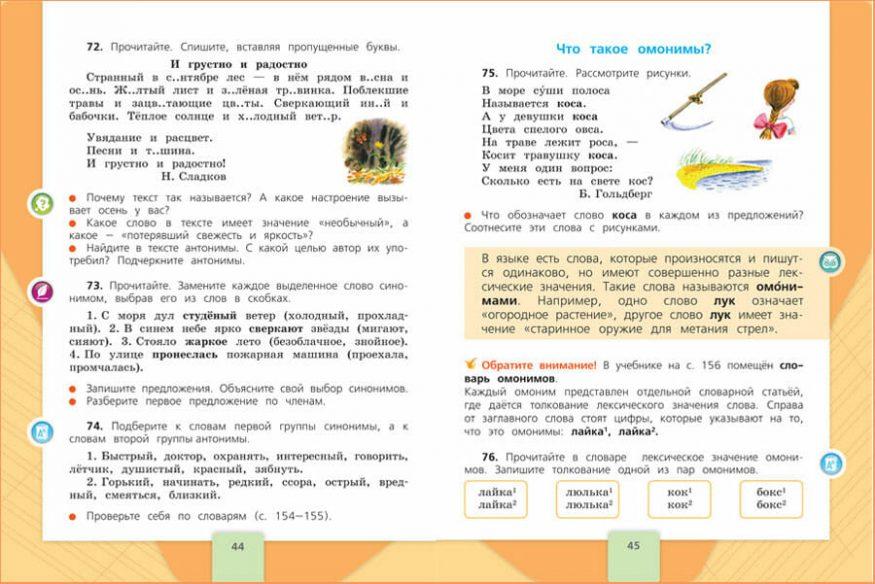 учебник Русский язык Казакина  3 класс - разворот 2