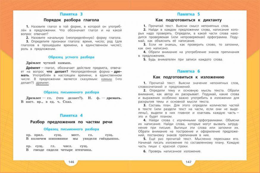 учебник Русский язык Казакина  3 класс - разворот 4