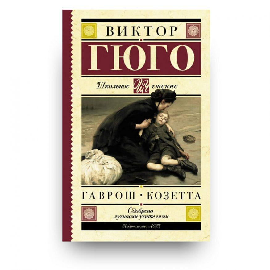 Libro di Victor Hugo in Russo