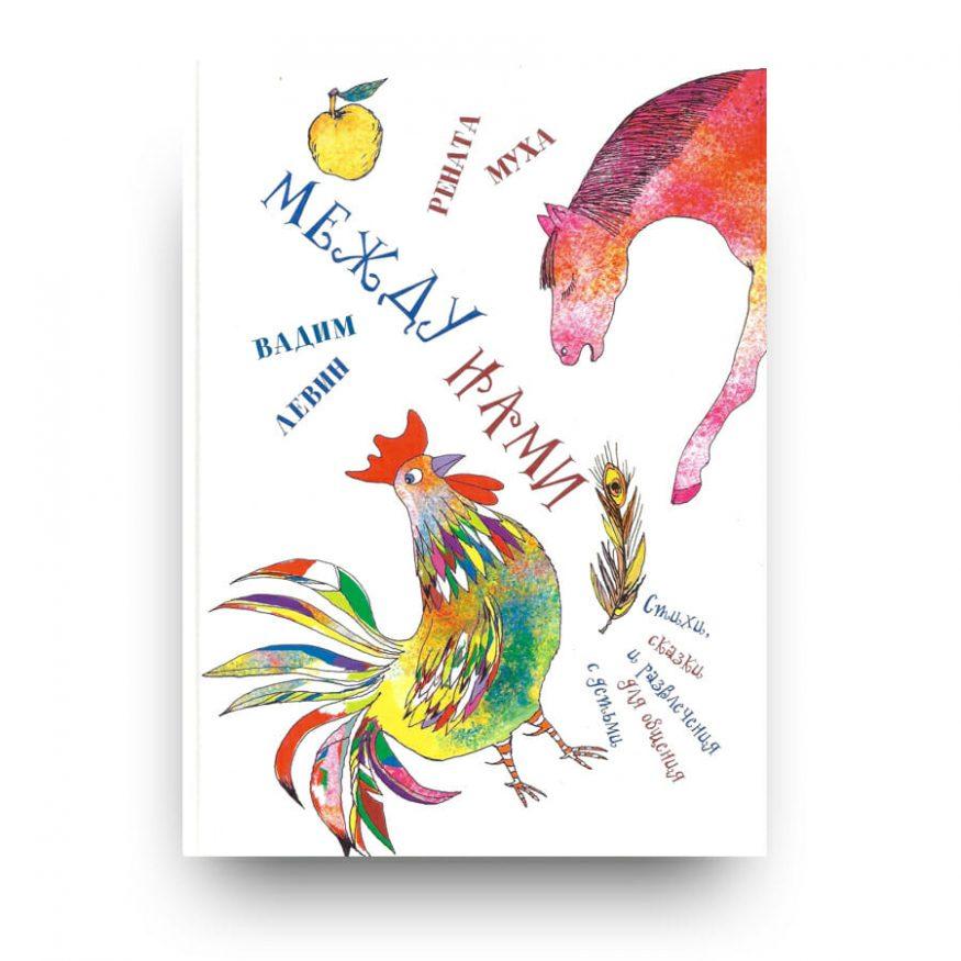 Libro di poesie per bambini di Renata Muha e di Vadim Levin in Russo