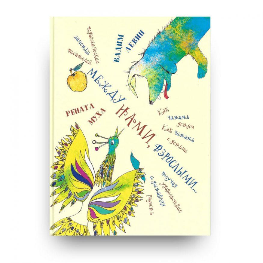 Libro di poesie per bambini di Renata Muha e Vadim Levin