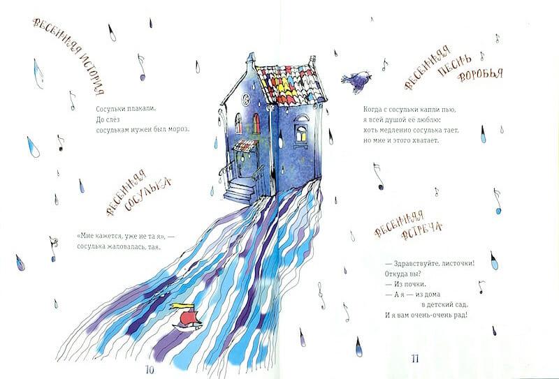 Libro di poesie per bambini di Renata Muha e di Vadim Levin p1