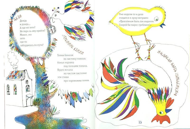 Libro di poesie per bambini di Renata Muha e di Vadim Levin p2