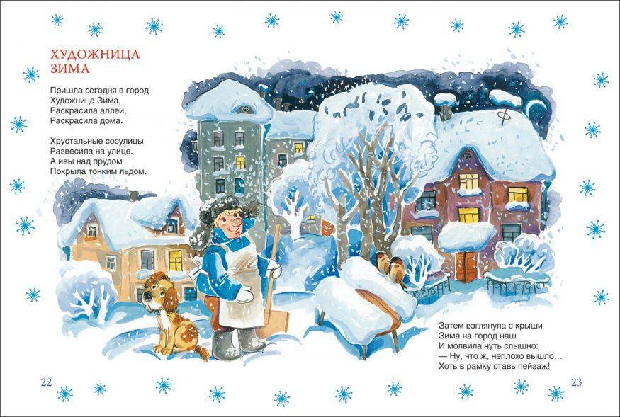 Книга Новогоднее Поздравление Андрей Усачев иллюстрации 1