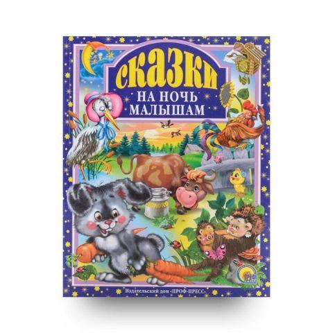 Libro fiabe della buonanotte per bambini in Russo