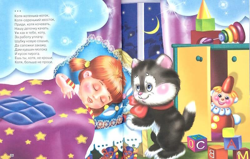 книга Сказки на ночь малышам иллюстрации 2
