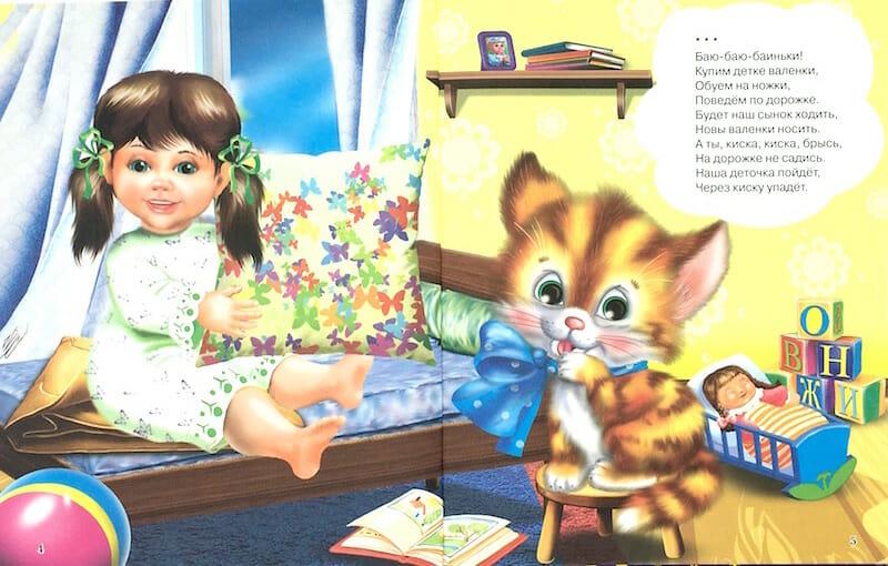 книга Сказки на ночь малышам иллюстрации 1
