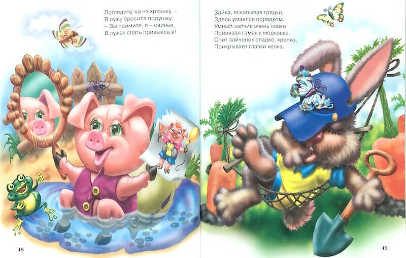 книга Сказки на ночь малышам иллюстрации 3